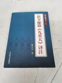 擒拿秘籍《九重天》译注:赵氏擒拿术(上)