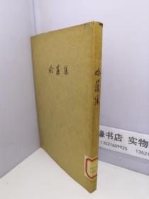 哈藻集(民国28年2版)
