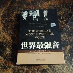 世界最强音+震憾世界之音   名人演讲精选(盒装书+2光盘)共2册