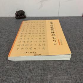 钱沛云教你写好硬笔行书