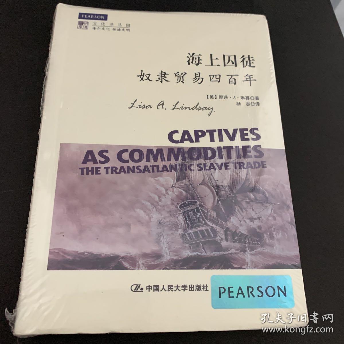 海上囚徒:奴隶贸易四百年