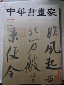 中华书画家2015·4