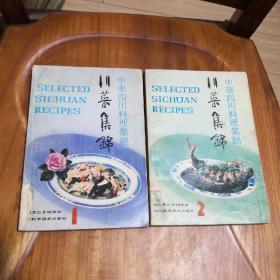 川菜集锦 :中华四川料理集锦 1. 2两册  合售  中英日文