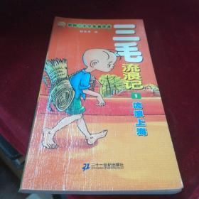 彩图三毛全集袖珍本——三毛流浪记(1):流浪上海
