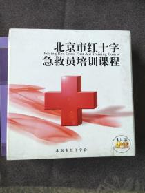 北京市红十字急救员培训课程 DVD4片装 盒装精装 全新塑封