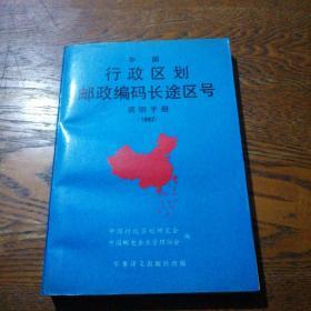 中国行政区划邮政编码长途区号简明手册:1992