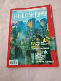 中国国家地理2021年第1期