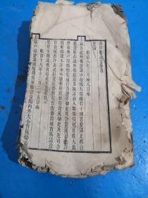 四川盐法志(残本(残片))1厚搨   如图   以图为准 按图发货  15-6号柜