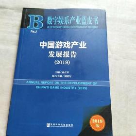 (2019)中国游戏产业发展报告