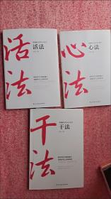 【包邮】稻盛和夫的人生哲学 三册全 (心法 干法 活法)