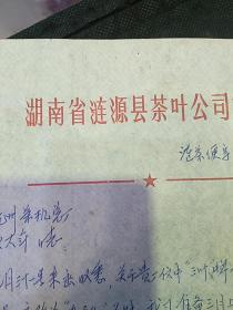 1983年湖南省连源县茶叶公司、杭州茶叶机械总厂制茶机械的贸易供货合同及函件