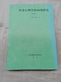 攻变心理学的40项研究(第5版)英文版
