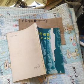 摄影构图一百二十例 作者:  吴印咸 出版社:  新华出版社