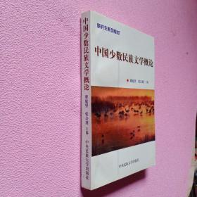 中国少数民族文学概论——研究生系列教材