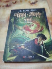 哈利·波特与密室(《语文》教材推荐阅读书目,外国儿童文学经典,新英国版封面平装版)