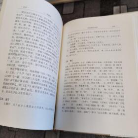 古文辞类篹评注 上中下 3册