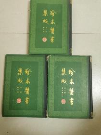 珍本医书集成 第(1、2、6册)三本合售