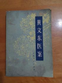 黄文东医案(1977年一版一印)