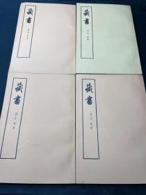 藏书(全四册)