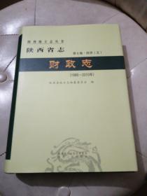陕西省志 财政志(1986-2010)