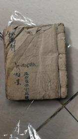 清代中医药方手抄本