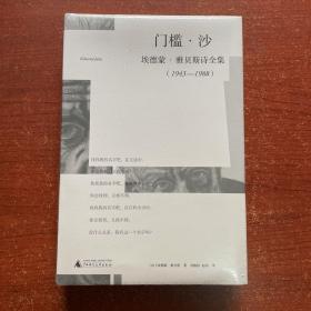 门槛·沙:埃德蒙·雅贝斯诗全集(1943-1988)