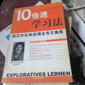 10倍速学习法