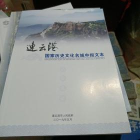 连云港国家历史文化名城申报文本
