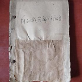 五十年代初期《自动武器设计原理》油印本 北京工业学院 老资料 私藏 书品如图