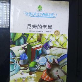 尼姆的老鼠:全球儿童文学典藏书系