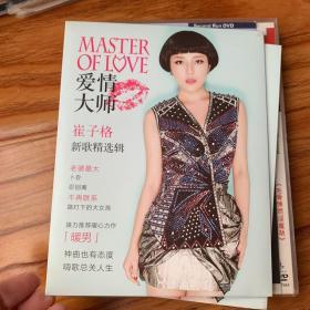 歌曲cd 崔子格 爱情大师 非卖品  DVD满30元包邮