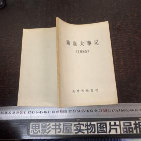 南京大事记(1985)