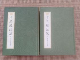 十三经注疏:附校勘记及识语  上下册 全两册全