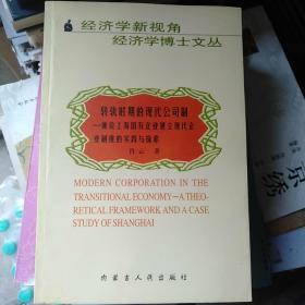 转轨时期的现代公司制,兼论上海国有企业建立现代企业制度的实践与探索