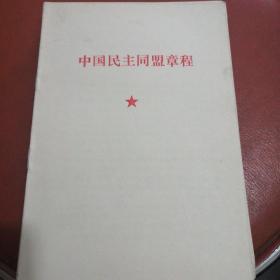 中国民主同盟章程