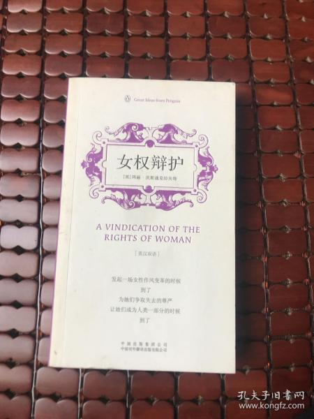 女权辩护(伟大的思想第3辑)