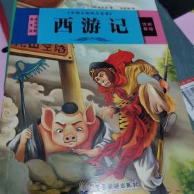 中国古典四大名著 :西游记