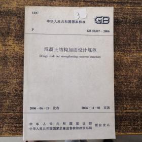 中华人民共和国国家标准GB50367-2006混凝土结构加固设计规范(3次印刷)