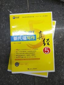 新航道·新托福写作真经5