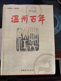 温州百年   1899~1999