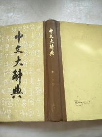 中文大辞典第三十册