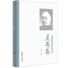 夏丏尊-中国历代著名语文教育人物丛书 程稀 语文出版社9787518706686正版全新图书籍Book