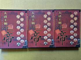 大清王朝十二帝:三百年王朝兴衰实录(全三册)