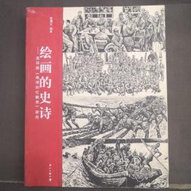 绘画的史诗:连环画《地球的红飘带》研究 作者签赠