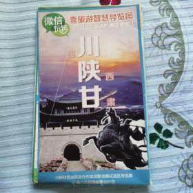 川陕甘壹旅游智慧导览图