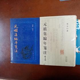 元稹编年笺注散文卷、诗歌卷2本合售