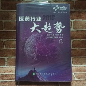 2019医药行业大趋势【上下】