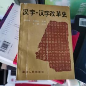 汉字·汉字改革史