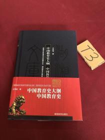 中国教育史大纲:中国教育史(甲编395)