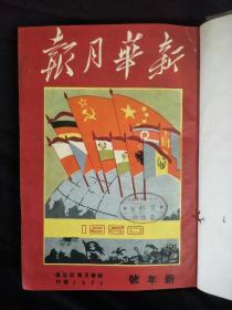 《新华月报》1950年 新年号1——3月精装合订本